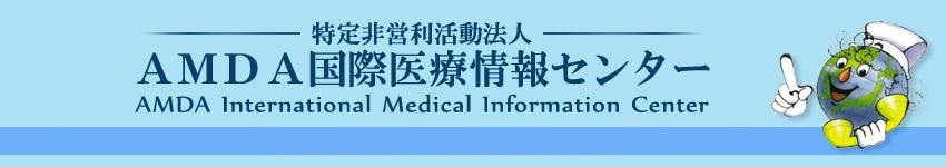 AMDA  国际医疗情报中心 - International Medical Information Center